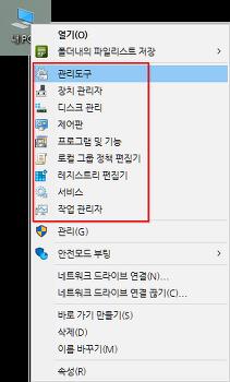 """""""내 PC""""에 유용한 시스템 항목 _ 우클릭 메뉴(Context Menu)"""
