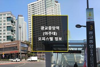 광교오피스텔, 광교중앙역(아주대) 오피스텔 단지정보