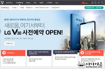 LG V30 사전 예약 SKT 티월드에서 온라인 신청