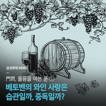 <門問, 물음을 여는 문> #1. 베토벤의 와인 사랑은 습관일까, 중독일까?