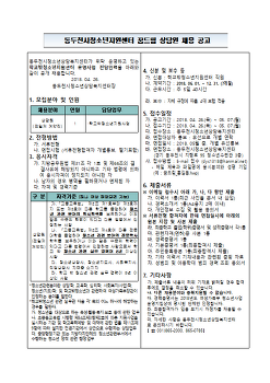 [공고] 학교밖청소년지원센터 상담원 1명 공개채용