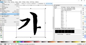 선비코알라의 무료 벡터프로그램 잉크스케이프로 폰트(글꼴) 만들기 사용법 강좌 휴대폰 배경화면