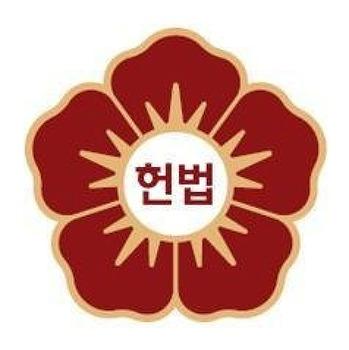 대한민국 헌법 개정사