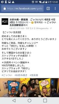 도쿄에서 이벤트 성공(?)담