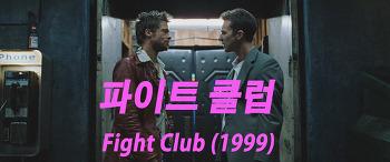 파이트 클럽(Fight Club , 1999)-볼만한 고전영화 추천 No.31