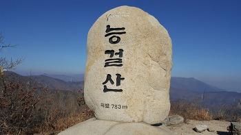 양산 능걸산 산행 (능걸산 등산지도)
