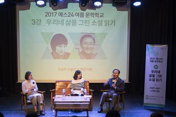 노회찬, <82년생 김지영> 저자 조남주를 만나다