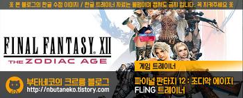 [파이널 판타지 12 : 조디악 에이지] Final Fantasy XII : The Zodiac Age v1.0 트레이너 - FLiNG +12 (한국어버전)