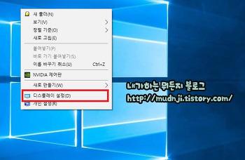 윈도우10 돌아간 화면 원상복구 시키기(화면 회전)
