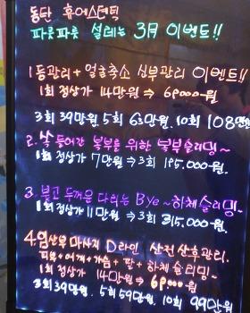 동탄피부관리 동탄신부관리 3월 이벤트!!