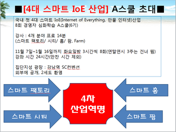 ■[4대 스마트 IoE 산업] A스쿨 신청하세요■