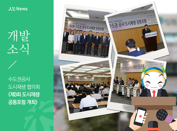 수도권공사 도시재생 협의회 <제3회 도시재생 공동포럼 개최>