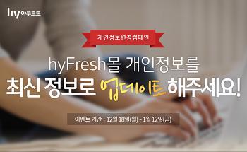 hyFresh 개인정보 업데이트하고 푸짐한 경품도 받아가세요~!