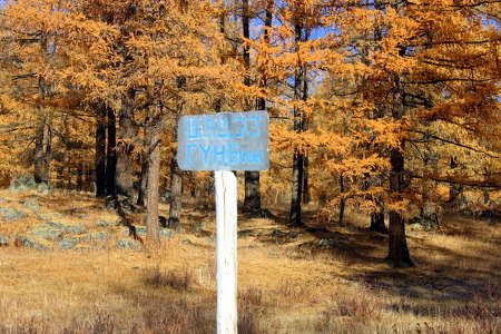 체체궁산(Tsetsee Gvn uul)의 가을풍경