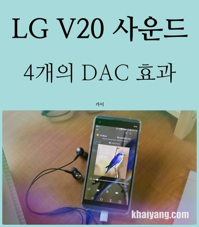 LG V20 후기, 4개의 DAC 이 만들어내는 사운드는 어떨까?