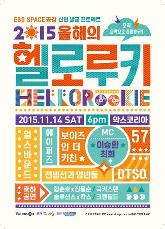2015 올해의 헬로루키 결선 경연 소개