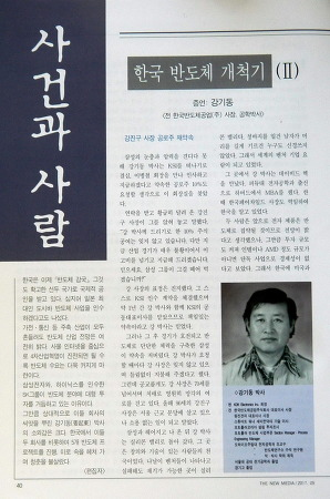 한국 반도체 개척기 (II)