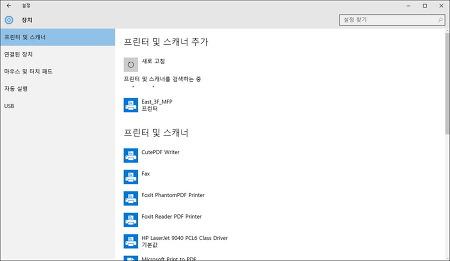 Windows10에서 프린터 설정하는 방법.