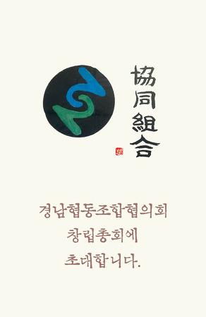 경남협동조합협의회창립총회초대