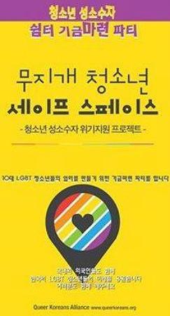 한국에 무지개 쉼터가 필요한 이유