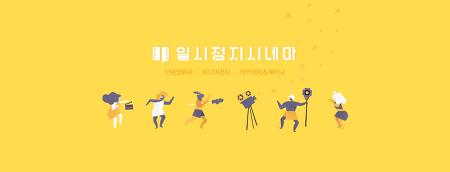 [인디즈_기획] 독립영화의 작지만 큰 움직임 - 팝업시네마, 춘천 일시정지시네마, KBS 독립영화관
