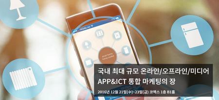 앱쇼코리아(APP SHOW KOREA) 2016 이색 기술·서비스 5종 리뷰