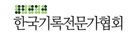 제8회 전국기록인대회 실행소위원회 모집 안내