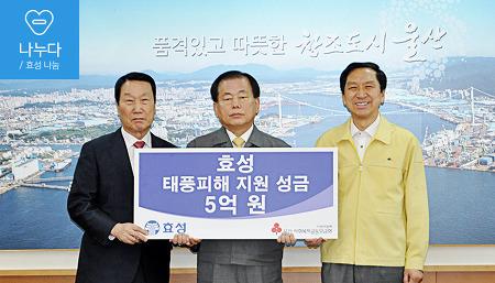 태풍 '차바' 피해지원성금 5억 원 기탁