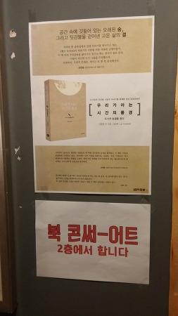 월간토마토 북콘서트, 대전 사람이 간직한 시간의 흔적들을 기록하다
