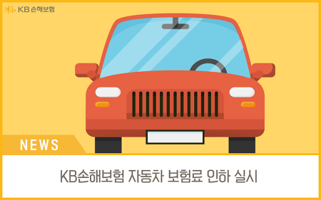 KB손해보험 자동차 보험료 인하 실시