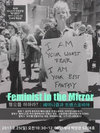 [제 9회 성소수자 인권포럼] 페미니스트 인더 미러, 혐오를 허하라? : 페미니즘과 트랜스포비아