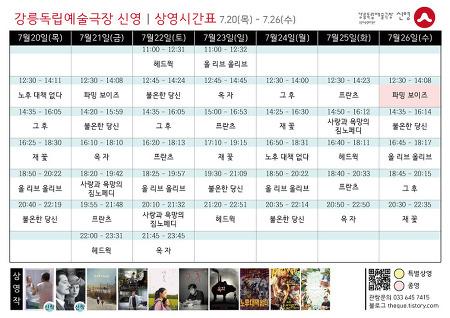 [7.20 - 7.26] 상영시간표