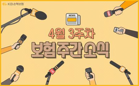 [주간 보험 소식] 4월 3주차