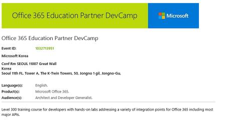 Office 365 Education Partner DevCamp MS 개발캠프 등록