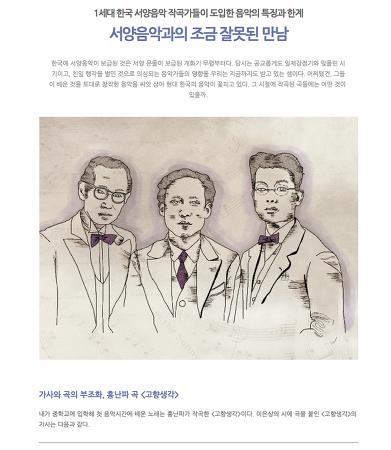 [문화 + 서울] 10월호 칼럼: 1세대 한국 서양음악 작곡가들의 선율