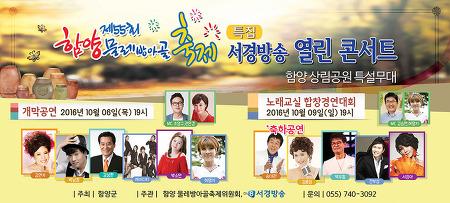 [함양 축제] 제55회 함양물레방아골 축제 특집 서경방송 열린콘서트