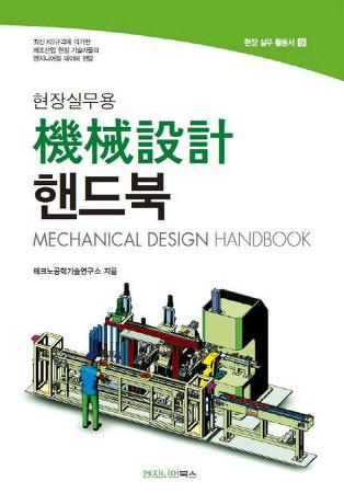 현장실무자를 위한 기계설계핸드북 엔지니어북스