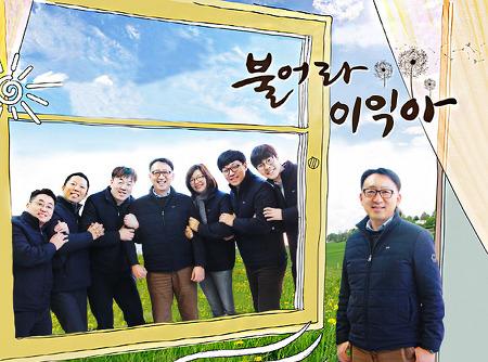 불어라 이익아~ 인천도시공사 재무관리처 <세무회계팀>