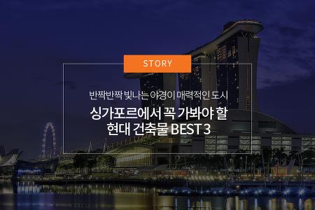 야경이 매력적인 싱가포르 건축물 BEST 3