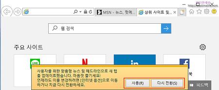"""윈도우10 """"뉴스 피드가 포함된 새 탭""""옵션 끄기."""