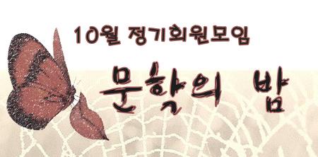 동인련 10월 정기회원모임 - 문학의 밤 후기