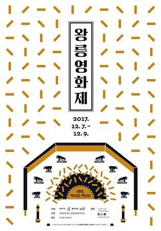 성북구 등 '조선왕릉'의 도시 영화로 뭉치다 by 동네방네 성북구 문화뉴스