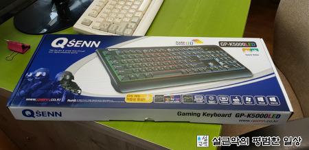 큐센(Qsenn) GP-K5000LED 1만원대 키보드 사봤습니다.^^
