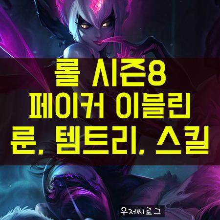 롤 시즌8 미드 이블린 룬, 템트리, 스킬트리(feat. 페이커)