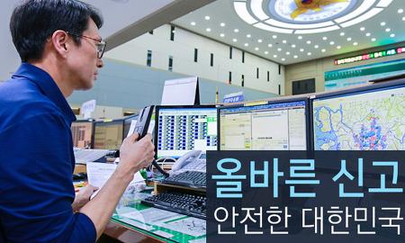 서울경찰 NEWS 제80호 - 보다 안전한 대한민국. 올바른 신고로 시작됩니다
