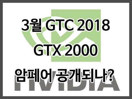 엔비디아 GTC 2018 3월 개최, GTX 2000 (암페어) 공개하나?