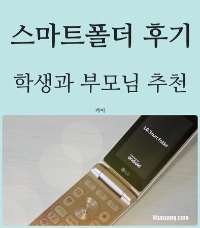LG 스마트폴더(LGM-X100S) 후기, 학생과 부모님 추천 폴더폰
