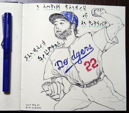 [자작그림] Clayton Kershaw - 'A Leading Player of LA Dodgers'