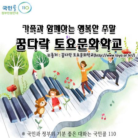 [ 꿈다락 토요문화학교 ]