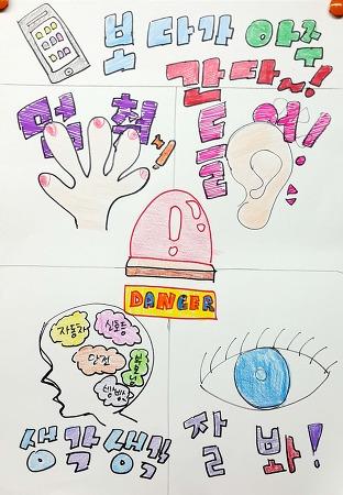 스몸비 예방 캠페인
